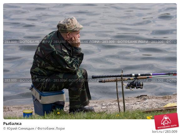 Купить «Рыбалка», фото № 283009, снято 11 мая 2008 г. (c) Юрий Синицын / Фотобанк Лори