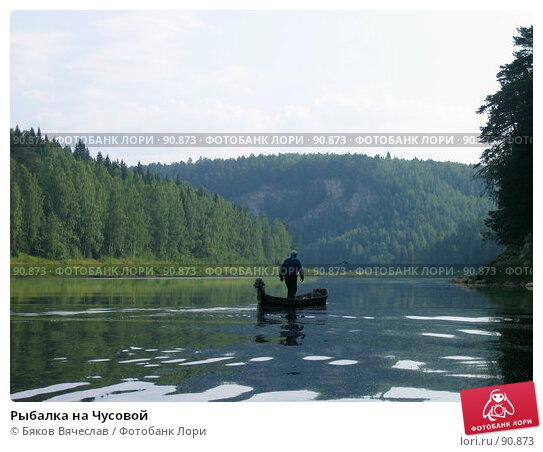 Рыбалка на Чусовой, фото № 90873, снято 19 июля 2006 г. (c) Бяков Вячеслав / Фотобанк Лори