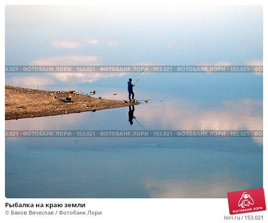 Купить «Рыбалка на краю земли», фото № 153021, снято 17 апреля 2007 г. (c) Бяков Вячеслав / Фотобанк Лори