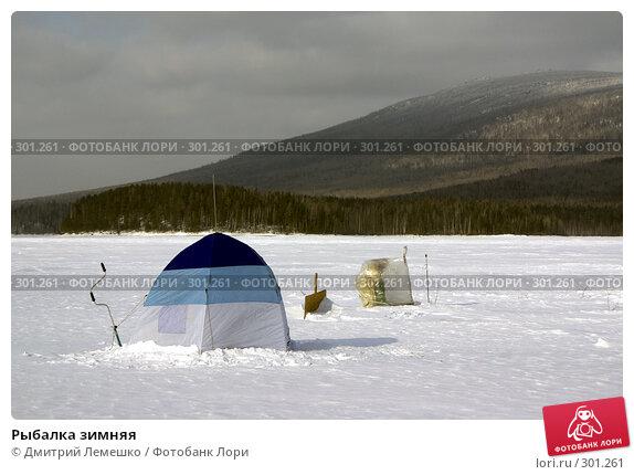 Рыбалка зимняя, фото № 301261, снято 19 февраля 2008 г. (c) Дмитрий Лемешко / Фотобанк Лори