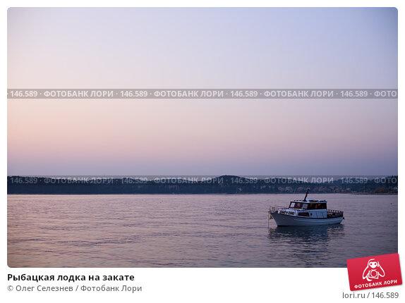 Рыбацкая лодка на закате, фото № 146589, снято 29 апреля 2007 г. (c) Олег Селезнев / Фотобанк Лори