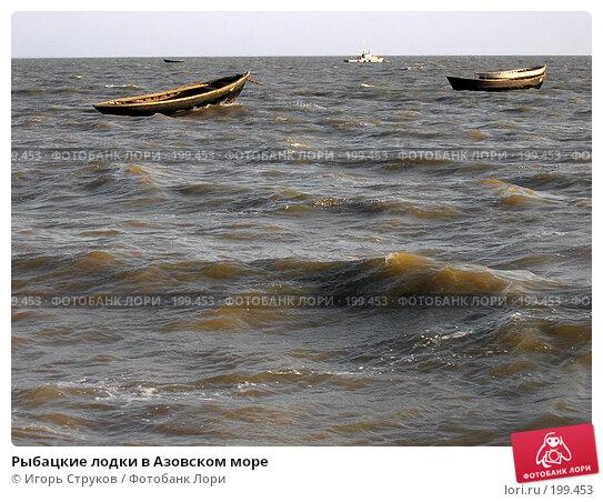 Купить «Рыбацкие лодки в Азовском море», фото № 199453, снято 22 ноября 2017 г. (c) Игорь Струков / Фотобанк Лори