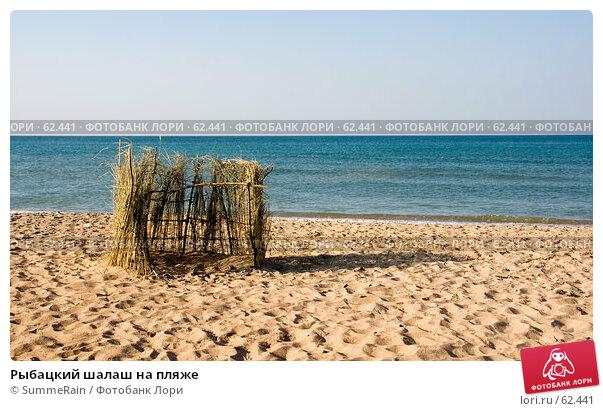 Рыбацкий шалаш на пляже, фото № 62441, снято 19 января 2017 г. (c) SummeRain / Фотобанк Лори
