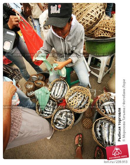Рыбная торговля, фото № 239913, снято 29 февраля 2008 г. (c) Морозова Татьяна / Фотобанк Лори