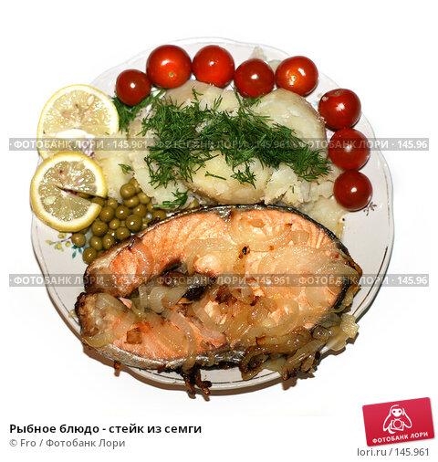 Купить «Рыбное блюдо - стейк из семги», фото № 145961, снято 30 ноября 2007 г. (c) Fro / Фотобанк Лори