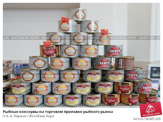 Купить «Рыбные консервы на торговом прилавке рыбного рынка», фото № 28807225, снято 20 мая 2018 г. (c) А. А. Пирагис / Фотобанк Лори