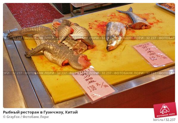 Купить «Рыбный ресторан в Гуанчжоу, Китай», фото № 32237, снято 4 января 2007 г. (c) GrayFox / Фотобанк Лори