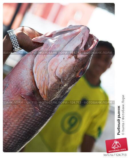 Рыбный рынок, фото № 124713, снято 15 сентября 2007 г. (c) hunta / Фотобанк Лори