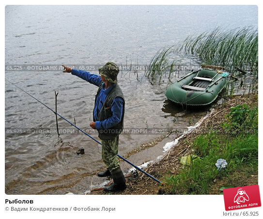 Рыболов, фото № 65925, снято 23 августа 2017 г. (c) Вадим Кондратенков / Фотобанк Лори