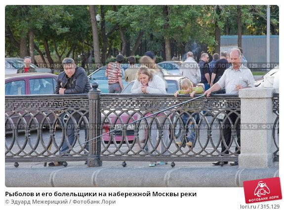 Рыболов и его болельщики на набережной Москвы реки, фото № 315129, снято 5 июня 2008 г. (c) Эдуард Межерицкий / Фотобанк Лори