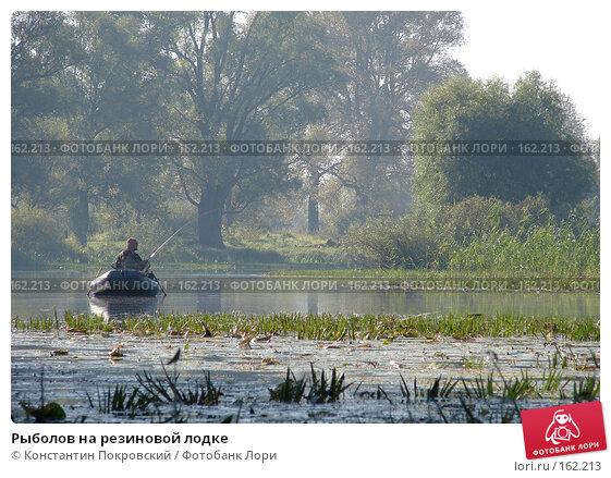 Рыболов на резиновой лодке, фото № 162213, снято 17 сентября 2006 г. (c) Константин Покровский / Фотобанк Лори