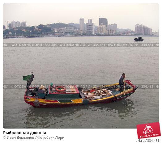 Купить «Рыболовная джонка», фото № 334481, снято 18 мая 2008 г. (c) Иван Демьянов / Фотобанк Лори