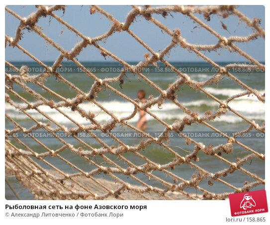 Рыболовная сеть на фоне Азовского моря, фото № 158865, снято 12 сентября 2007 г. (c) Александр Литовченко / Фотобанк Лори