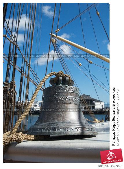 Рында. Корабельный колокол, фото № 332949, снято 22 июня 2008 г. (c) Игорь Соколов / Фотобанк Лори