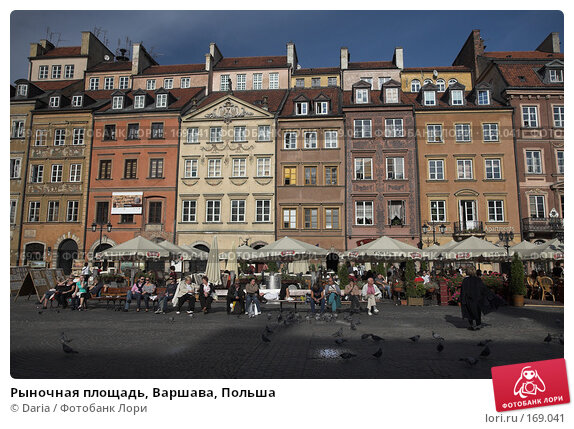 Рыночная площадь, Варшава, Польша, фото № 169041, снято 22 сентября 2007 г. (c) Daria / Фотобанк Лори