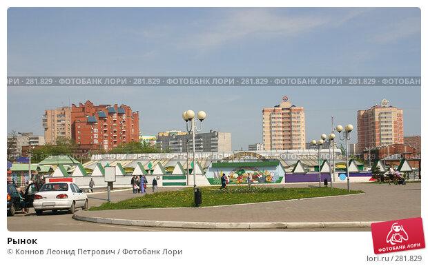 Купить «Рынок», фото № 281829, снято 12 мая 2008 г. (c) Коннов Леонид Петрович / Фотобанк Лори
