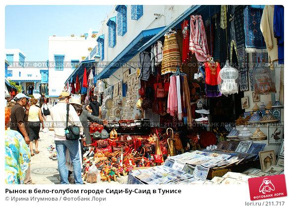 Рынок в бело-голубом городе Сиди-Бу-Саид в Тунисе, фото № 211717, снято 12 июня 2006 г. (c) Ирина Игумнова / Фотобанк Лори