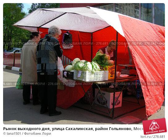 Рынок выходного дня, улица Сахалинская, район Гольяново, Москва, эксклюзивное фото № 278681, снято 1 мая 2008 г. (c) lana1501 / Фотобанк Лори