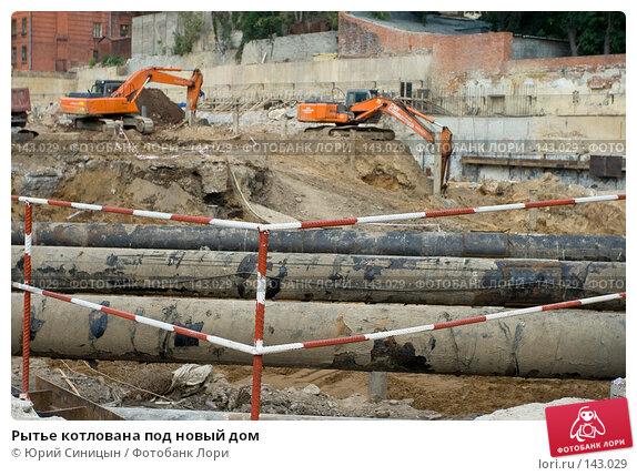 Рытье котлована под новый дом, фото № 143029, снято 7 сентября 2007 г. (c) Юрий Синицын / Фотобанк Лори
