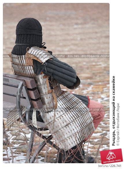 Купить «Рыцарь, отдыхающий на скамейке», фото № 226741, снято 9 марта 2008 г. (c) Сергей / Фотобанк Лори