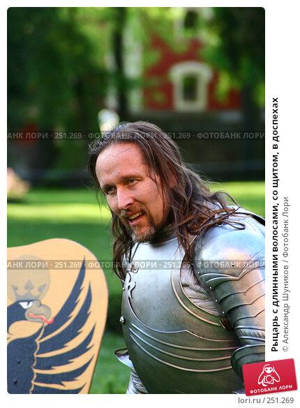 Рыцарь с длинными волосами, со щитом, в доспехах, фото № 251269, снято 13 мая 2006 г. (c) Александр Шуников / Фотобанк Лори