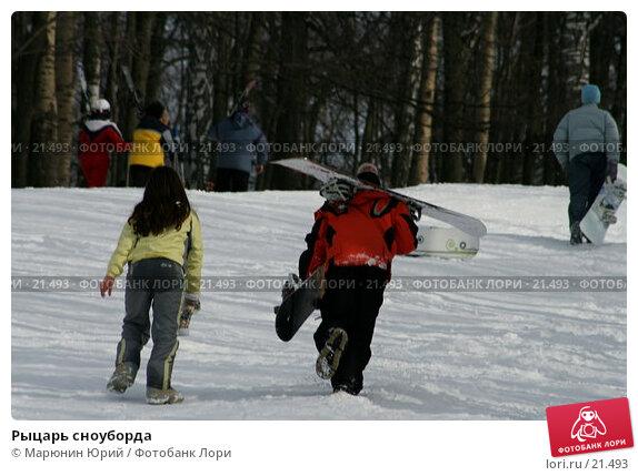 Купить «Рыцарь сноуборда», фото № 21493, снято 4 марта 2007 г. (c) Марюнин Юрий / Фотобанк Лори