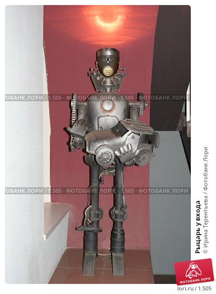Рыцарь у входа, эксклюзивное фото № 1505, снято 8 октября 2005 г. (c) Ирина Терентьева / Фотобанк Лори