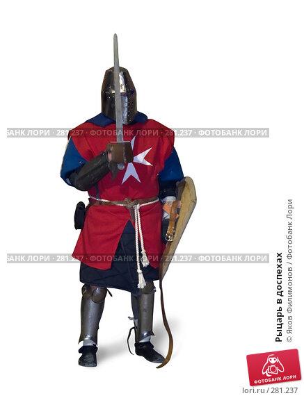 Рыцарь в доспехах, фото № 281237, снято 16 февраля 2008 г. (c) Яков Филимонов / Фотобанк Лори