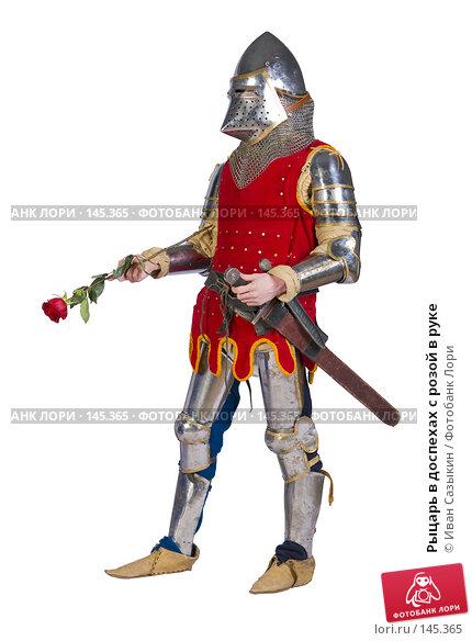 Рыцарь в доспехах с розой в руке, фото № 145365, снято 29 января 2006 г. (c) Иван Сазыкин / Фотобанк Лори