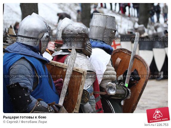 Рыцари готовы к бою, фото № 226753, снято 9 марта 2008 г. (c) Сергей / Фотобанк Лори