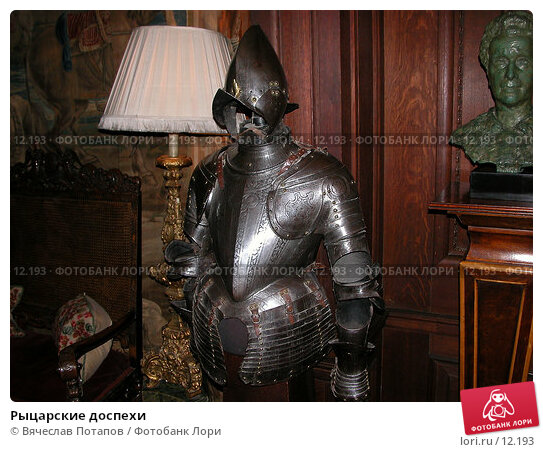 Рыцарские доспехи, фото № 12193, снято 18 октября 2005 г. (c) Вячеслав Потапов / Фотобанк Лори