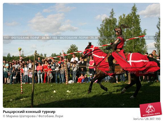 Купить «Рыцарский конный турнир», фото № 28307193, снято 27 мая 2017 г. (c) Марина Шатерова / Фотобанк Лори