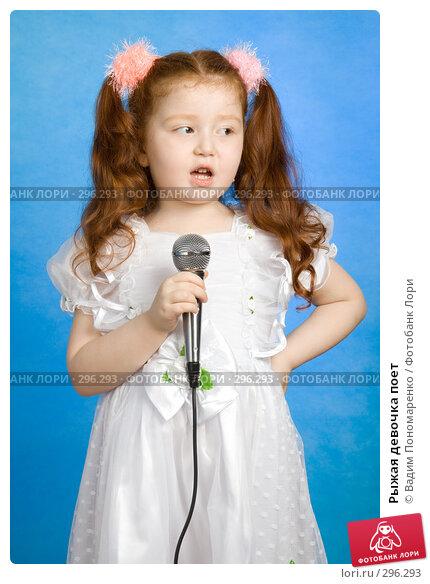 Рыжая девочка поет, фото № 296293, снято 8 марта 2008 г. (c) Вадим Пономаренко / Фотобанк Лори