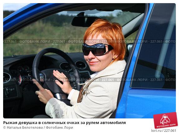 Рыжая девушка в солнечных очках за рулем автомобиля, фото № 227061, снято 9 сентября 2007 г. (c) Наталья Белотелова / Фотобанк Лори