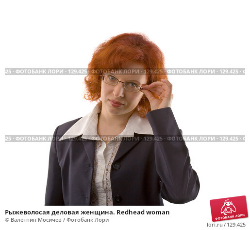 Рыжеволосая деловая женщина. Redhead woman, фото № 129425, снято 18 марта 2007 г. (c) Валентин Мосичев / Фотобанк Лори