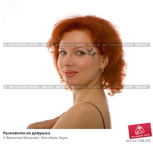 Купить «Рыжеволосая девушка», фото № 108213, снято 18 марта 2007 г. (c) Валентин Мосичев / Фотобанк Лори