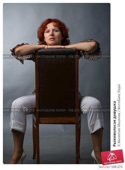 Купить «Рыжеволосая девушка», фото № 108273, снято 1 апреля 2007 г. (c) Валентин Мосичев / Фотобанк Лори