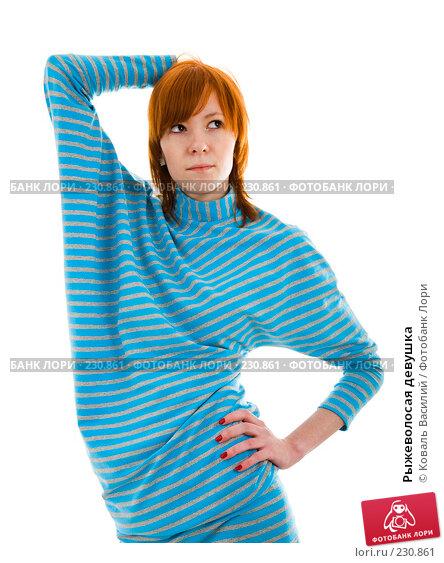Рыжеволосая девушка, фото № 230861, снято 12 февраля 2008 г. (c) Коваль Василий / Фотобанк Лори