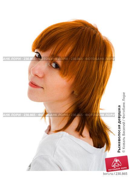 Рыжеволосая девушка, фото № 230865, снято 12 февраля 2008 г. (c) Коваль Василий / Фотобанк Лори