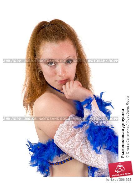 Рыжеволосая девушка, фото № 306925, снято 19 апреля 2008 г. (c) Ольга Сапегина / Фотобанк Лори