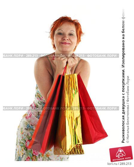 Рыжеволосая девушка с покупками. Изолировано на белом фоне, фото № 289213, снято 17 мая 2008 г. (c) Наталья Белотелова / Фотобанк Лори