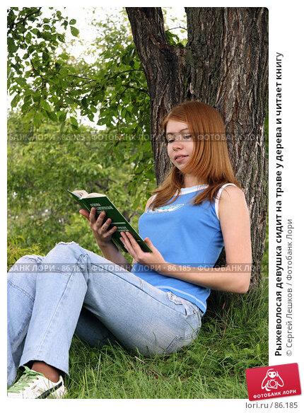 Рыжеволосая девушка сидит на траве у дерева и читает книгу, фото № 86185, снято 23 декабря 2007 г. (c) Сергей Лешков / Фотобанк Лори