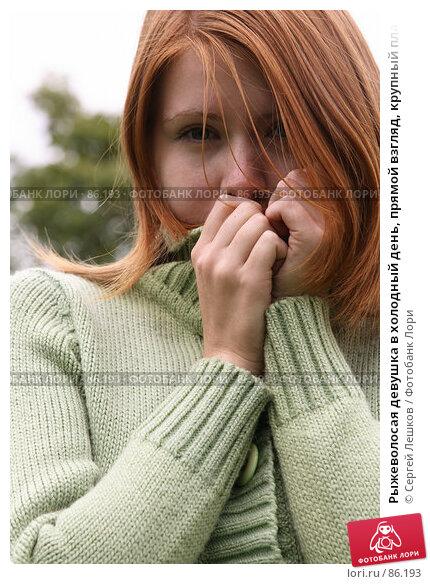 Рыжеволосая девушка в холодный день, прямой взгляд, крупный план, фото № 86193, снято 23 декабря 2007 г. (c) Сергей Лешков / Фотобанк Лори