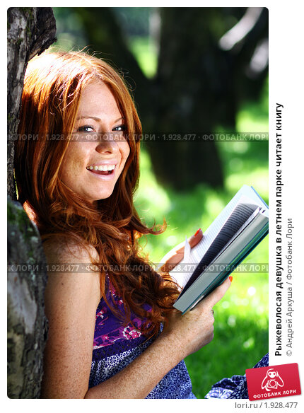 Купить «Рыжеволосая девушка в летнем парке читает книгу», фото № 1928477, снято 11 февраля 2009 г. (c) Андрей Аркуша / Фотобанк Лори
