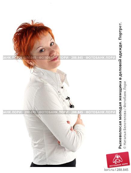 Рыжеволосая молодая женщина в деловой одежде. Портрет., фото № 288845, снято 17 мая 2008 г. (c) Наталья Белотелова / Фотобанк Лори