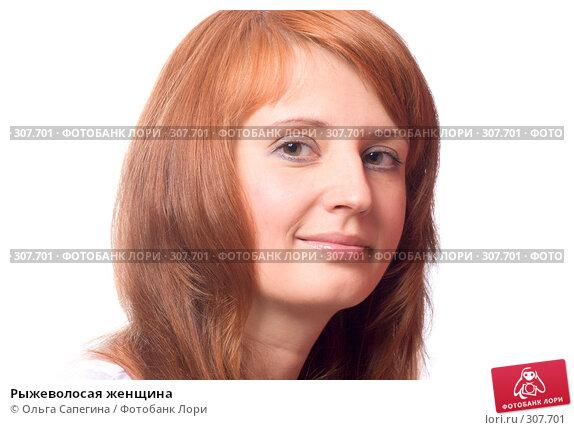 Рыжеволосая женщина, фото № 307701, снято 18 мая 2008 г. (c) Ольга Сапегина / Фотобанк Лори