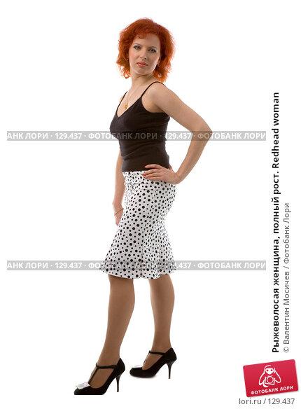 Рыжеволосая женщина, полный рост. Redhead woman, фото № 129437, снято 18 марта 2007 г. (c) Валентин Мосичев / Фотобанк Лори