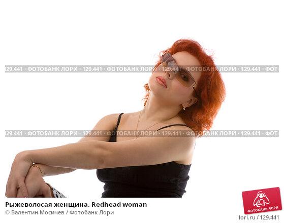Рыжеволосая женщина. Redhead woman, фото № 129441, снято 18 марта 2007 г. (c) Валентин Мосичев / Фотобанк Лори