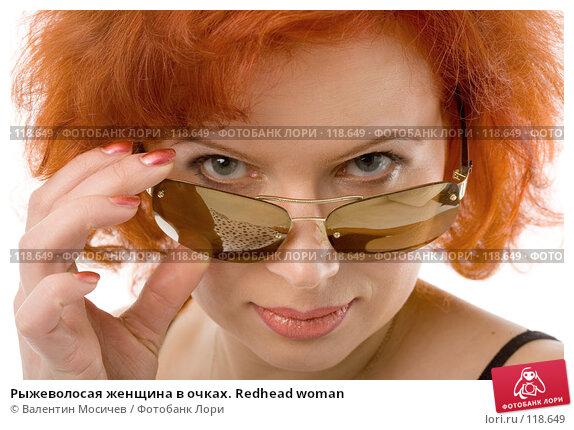 Рыжеволосая женщина в очках. Redhead woman, фото № 118649, снято 18 марта 2007 г. (c) Валентин Мосичев / Фотобанк Лори