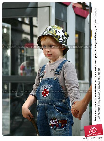 Рыжеволосый мальчик в панаме смотрит исподлобья,  держит маму за руку, фото № 251197, снято 18 августа 2007 г. (c) Александр Шуников / Фотобанк Лори